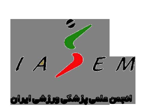 انجمن علمی پزشکی ورزشی ایران
